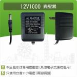 【零件】沉水馬達變壓器12V1000
