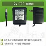 【零件】沉水馬達變壓器12V1700