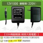 【零件】沉水馬達變壓器12V1000(220V)(兩腳扁型)
