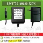 【零件】沉水馬達變壓器12V1700(220V50Hz)(兩腳扁型)