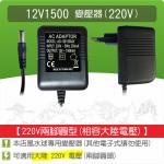 【零件】沉水馬達變壓器12V1500(220V)(雙腳圓型)