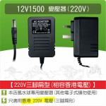 【零件】沉水馬達變壓器12V1500(香港220V)(三腳扁型)