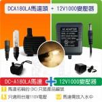 【組合】(有燈)沉水馬達DC-A180LA + 12V1000變壓器