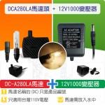 【組合】(有燈)沉水馬達DC-A280LA + 12V1000變壓器