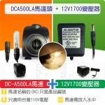 【組合】(有燈)沉水馬達DC-A500LA + 12V1700變壓器