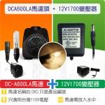 【組合】(有燈)沉水馬達DC-A600LA + 12V1700變壓器