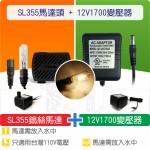 【組合】有燈沉水馬達SL-355(鎢絲燈版) + 12V1700變壓器