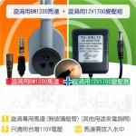 【組合】漩渦專用豆燈馬達1200(1.5WLED豆燈、無玻璃燈管) + 12V1700變壓器