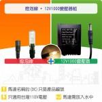 【組合】10W鎢絲燈泡線 + 燈泡線變壓器