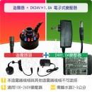【零件】造霧器頭 + 通用電子式變壓器(DC24V1.0A)