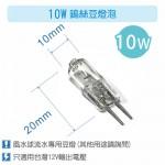 【零件】馬達專用豆燈燈泡 1 顆 (10W)