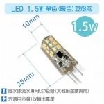 【零件】馬達專用豆燈燈泡(1.5W LED版) (風水球專用)12VLED-G4 Lamp