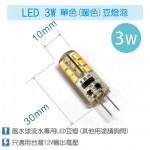 【零件】馬達專用豆燈燈泡(3W LED版) (風水球專用)12VLED-G4 Lamp