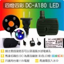 【四燈四彩LED燈】DC-A180 四燈四彩 LED 燈版 《與SL300、MP300規格接近》