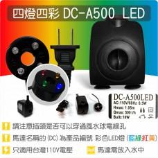 【四燈四彩LED燈】DC-A500 四燈四彩 LED 燈版 《與SL300、MP300規格接近》