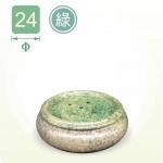【茶盤】頂級陶瓷茶盤(直徑:24公分)(綠)
