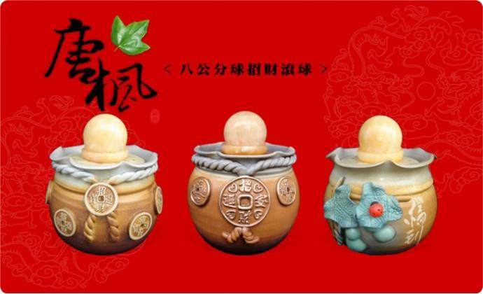 鶯歌陶瓷滾球