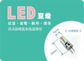 【LED豆燈】