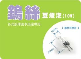 鎢絲豆燈泡(10W)