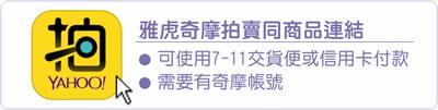 台灣奇摩拍賣連結(可使用7-11交貨便或信用卡付款)